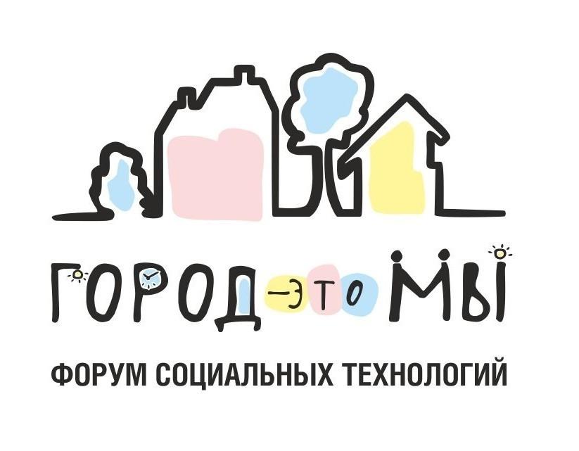 27 марта в Норильске состоится традиционный форум социальных технологий «Город — это мы!»