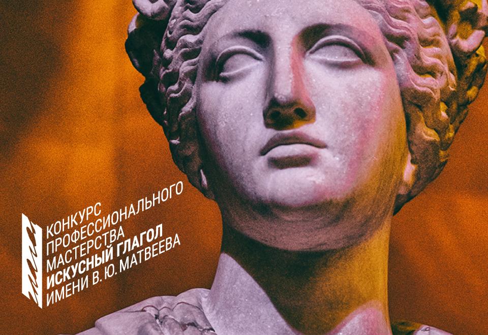 V межрегиональный конкурс профессионального мастерства для журналистов и СМИ в сфере культуры «Искусный глагол»