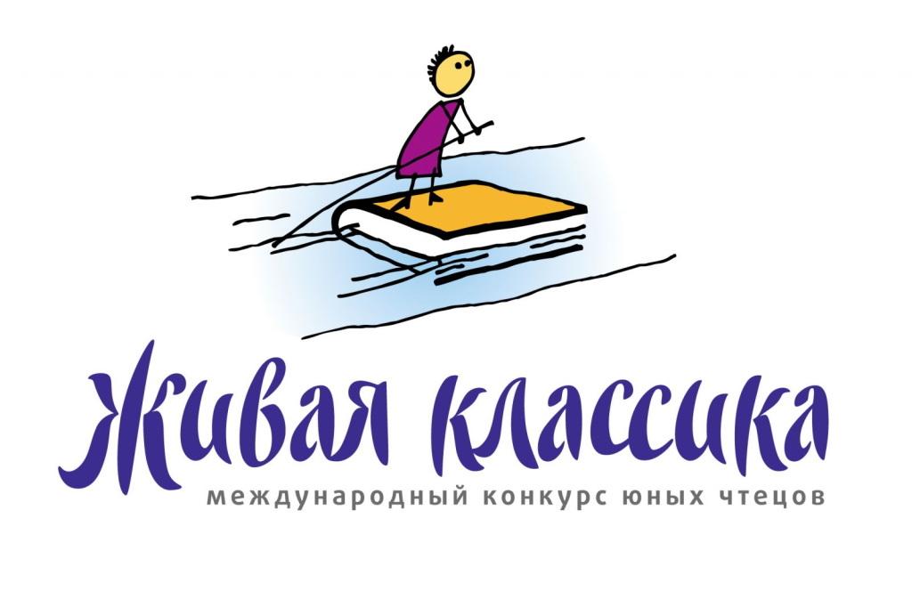 Начался международный конкурс юных чтецов «Живая классика»