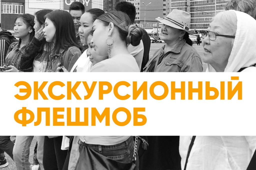 Красноярский край впервые присоединится к «Экскурсионному флешмобу»