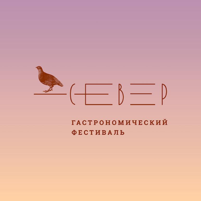 Гастрономический фестиваль «СЕВЕР» – в новом формате