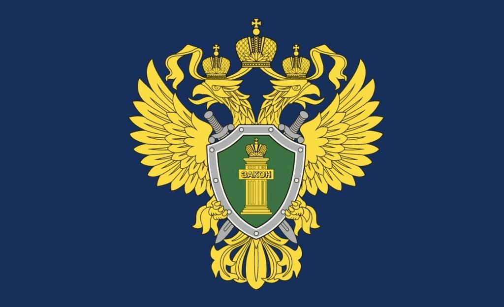 По поручению президента Генпрокуратура России держит под особым контролем ситуацию с разливом нефтепродуктов