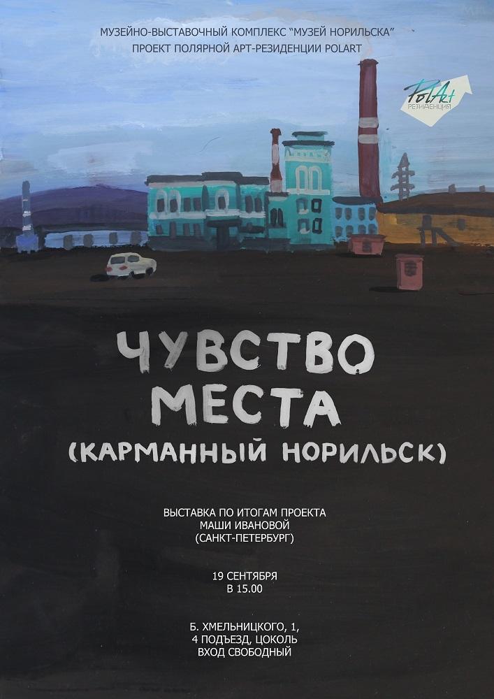 В Норильске открывается выставка «Чувство места, или Карманный Норильск»
