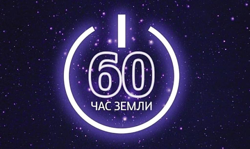 Норильск поддержал международную кампанию «Час Земли»
