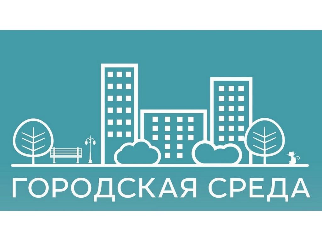 В Норильске продолжается голосование за выбор территории для благоустройства в 2022 году