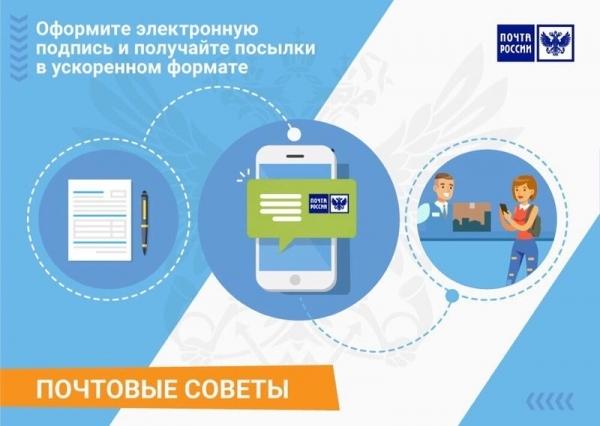 Электронные сервисы «Почты России» пользуются высокой популярностью среди жителей Красноярья