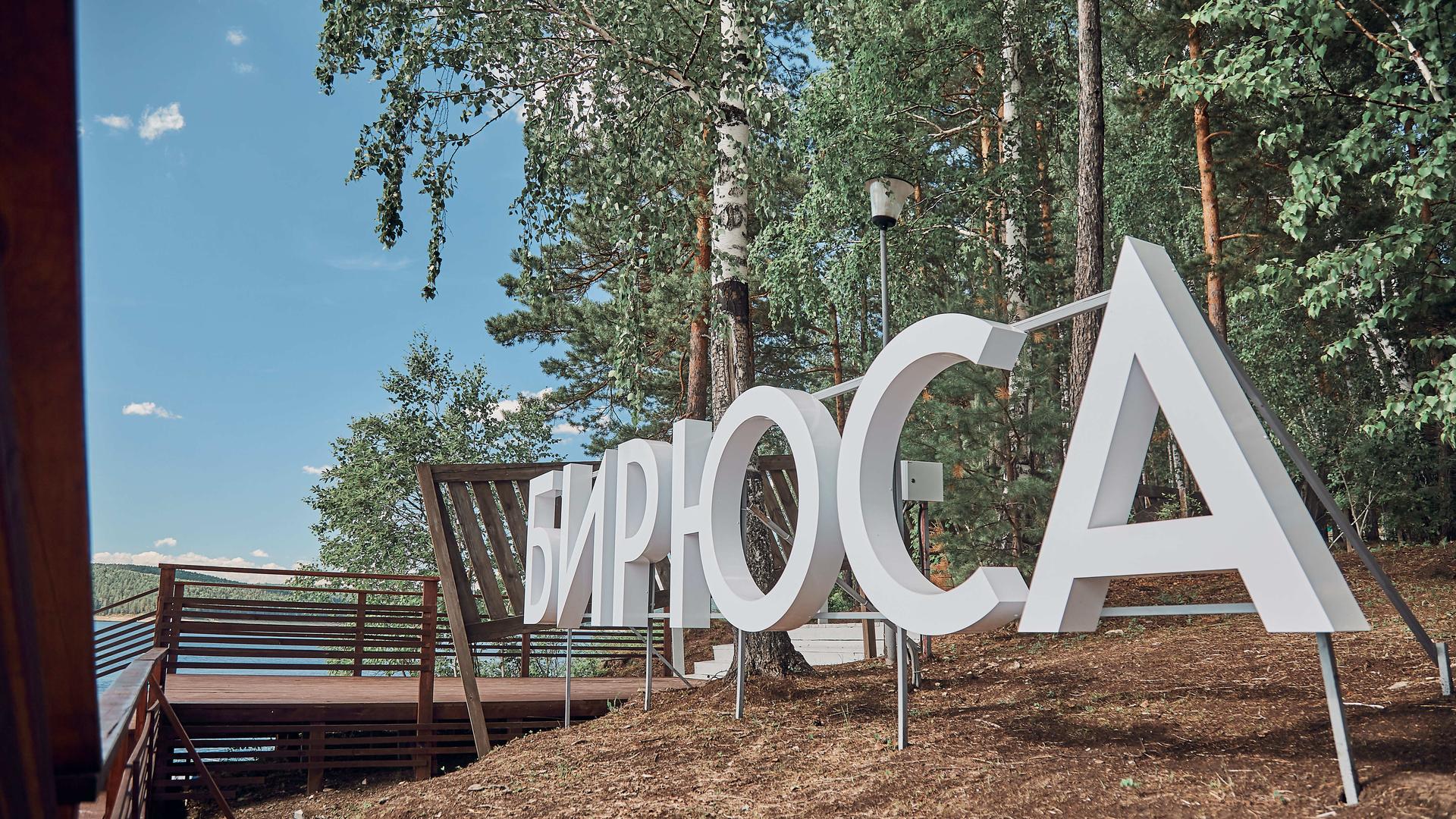 """ТИМ """"Бирюса"""" открыла регистрацию для участников со всей России"""