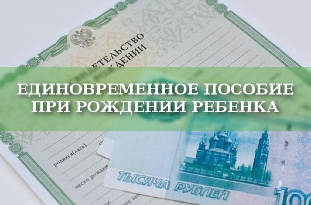 Поддержка неработающих женщин при рождении ребенка в Красноярском крае