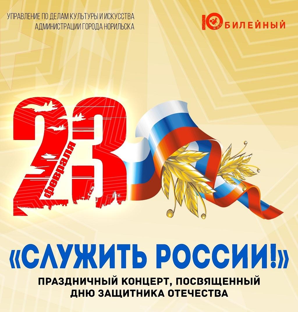Концерт «Служить России!» пройдёт сегодня в 19.00 в КДЦ «Юбилейный»