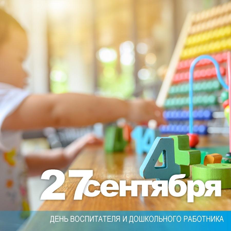 27 сентября — День воспитателя и всех дошкольных работников. Поздравление Дмитрия Карасева