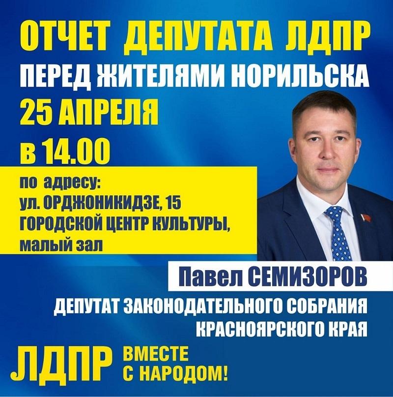 Депутат фракции ЛДПР в Законодательном Собрании Красноярского края проведёт встречу с избирателями