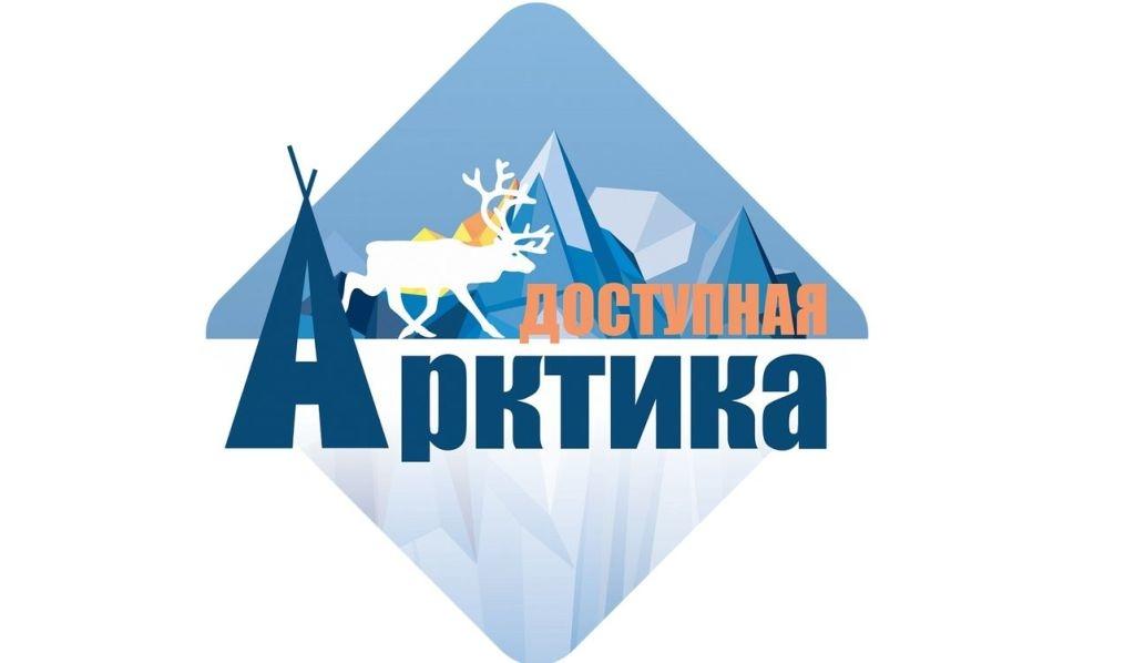 В рамках форума «Доступная Арктика» 18–21 сентября пройдёт первый Международный арктический медиа–конгресс