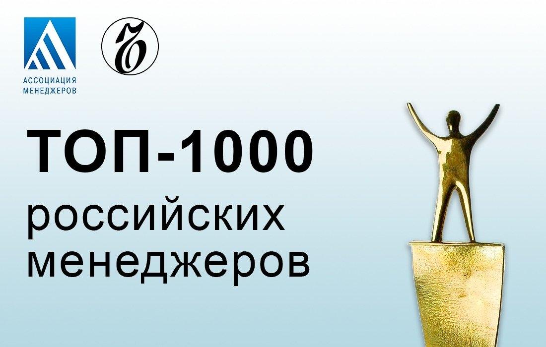 14 руководителей «Норникеля» вошли в «Топ-1000 российских менеджеров»