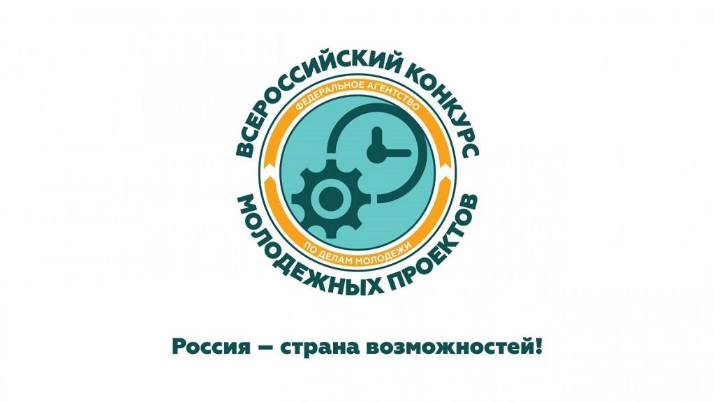 Молодёжь Норильска приглашают принять участие во всероссийском конкурсе молодёжных проектов