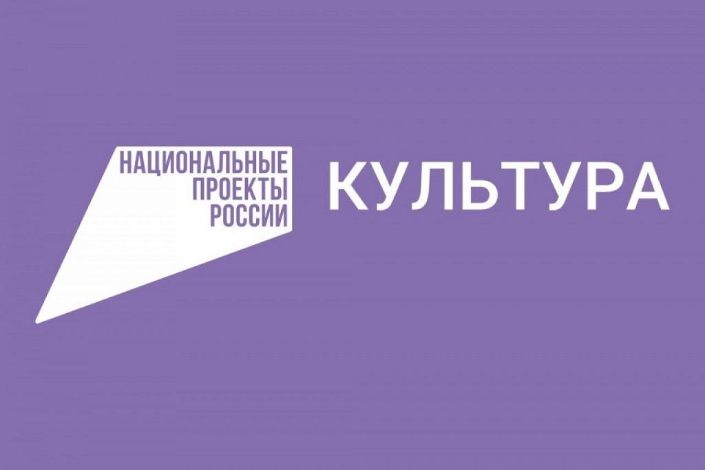 Учреждения культуры могут подать заявку на проведение онлайн-трансляций мероприятий