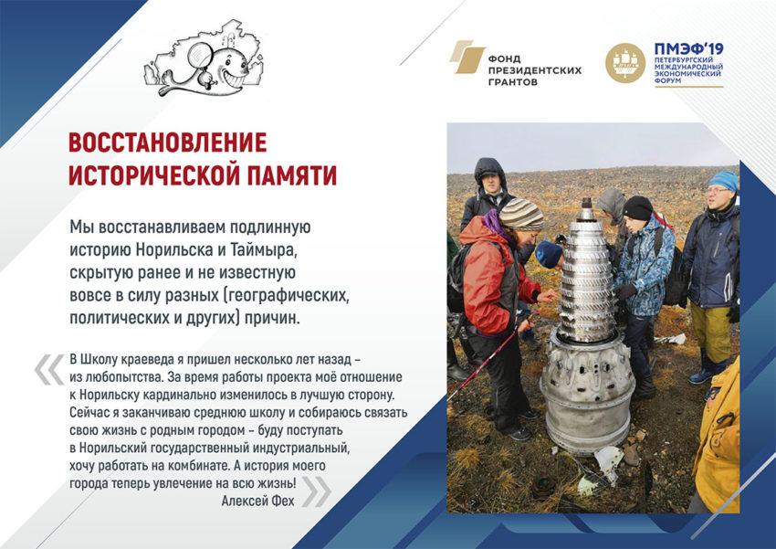 Норильчан приглашают в «Школу краеведов Норильска»