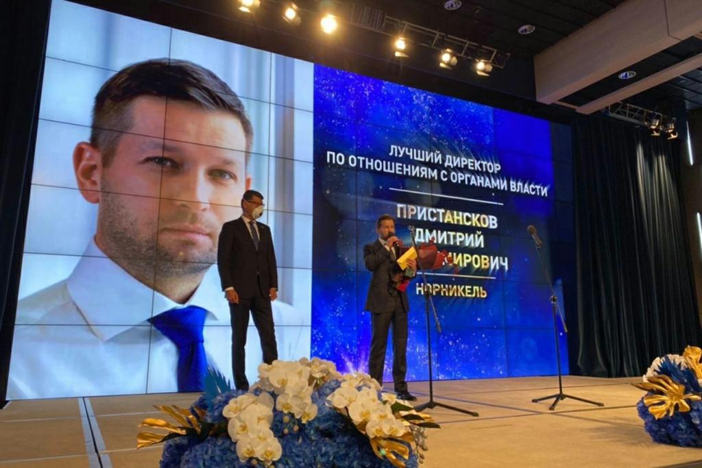 Два руководителя «Норникеля» названы в числе лучших управленцев 2020 года