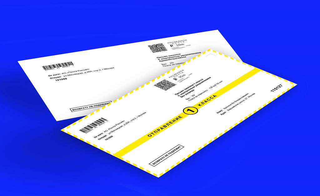 Красноярский бизнес переходит на знаки онлайн-оплаты почтовых отправлений
