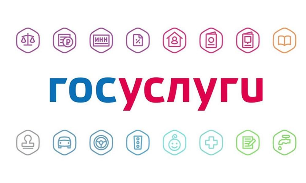 Россиянам будут автоматически назначать социальные выплаты через «Госуслуги»