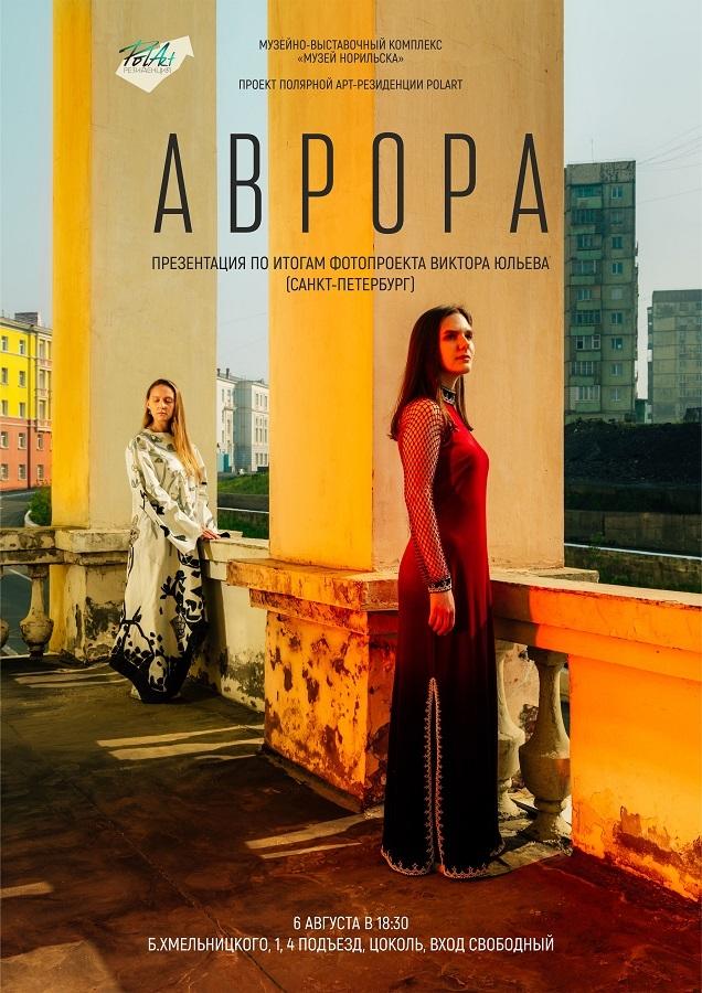 Норильчан приглашают на презентацию «Авроры» - проекта питерского фотографа Виктора Юльева