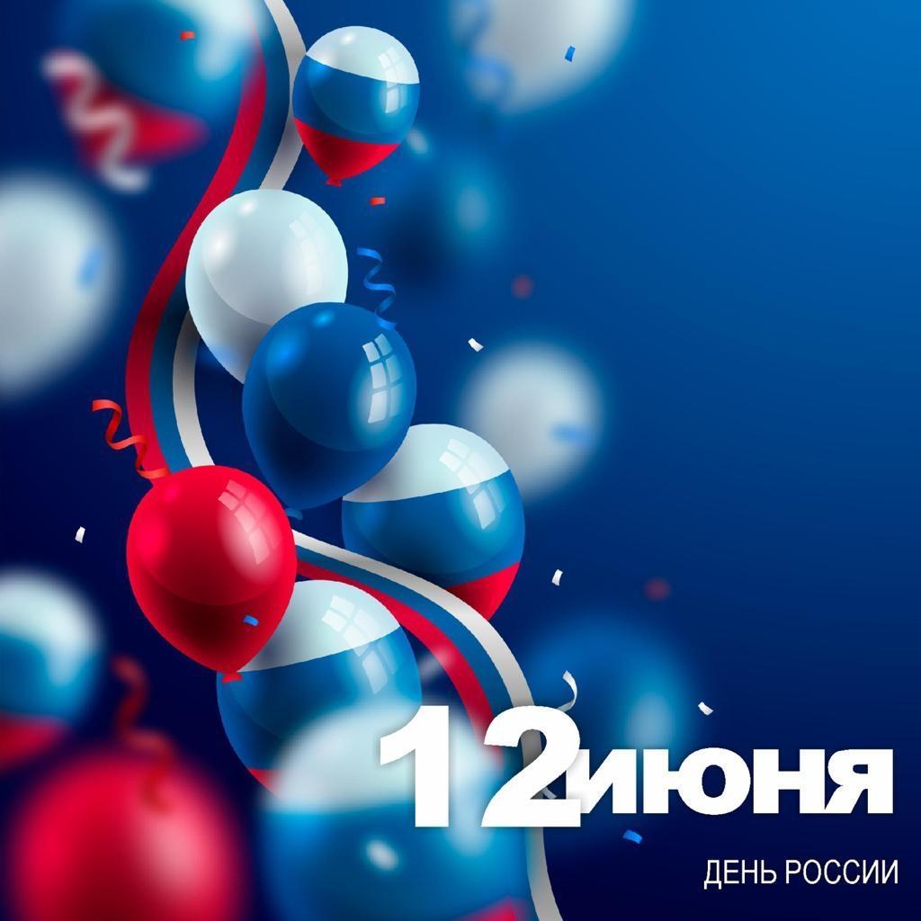 Поздравление Дмитрия Карасева с Днём России