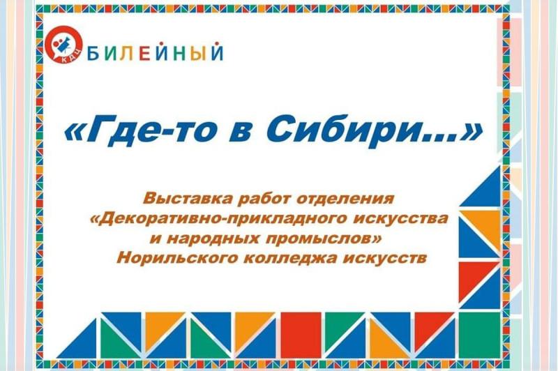 В Кайеркане открылась выставка из коллекции НКИ «Где–то в Сибири»