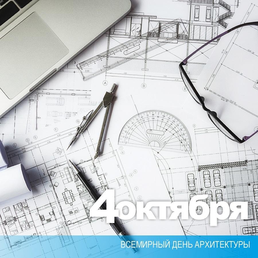 4 октября — Всемирный день архитектуры. Поздравление Дмитрия Карасева