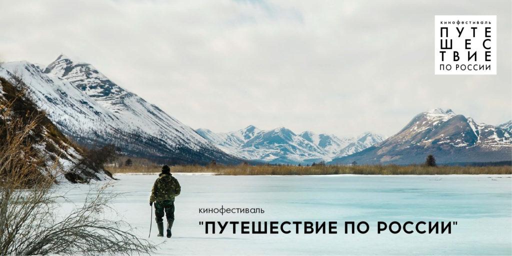 Норильчан приглашают на показ документальных фильмов