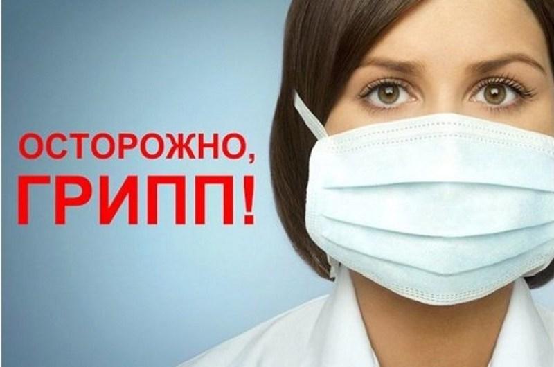 Что нужно помнить о гриппе?