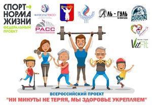 На лыжной базе «Оль-Гуль» стартует проект «Ни минуты не теряя, мы здоровье укрепляем»