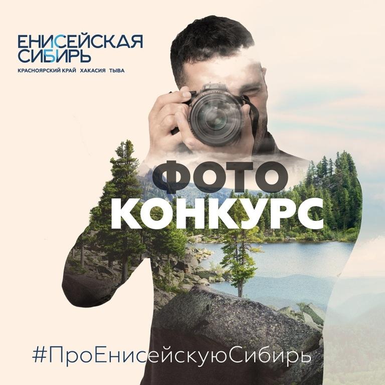 Современность Енисейской Сибири в фотографиях