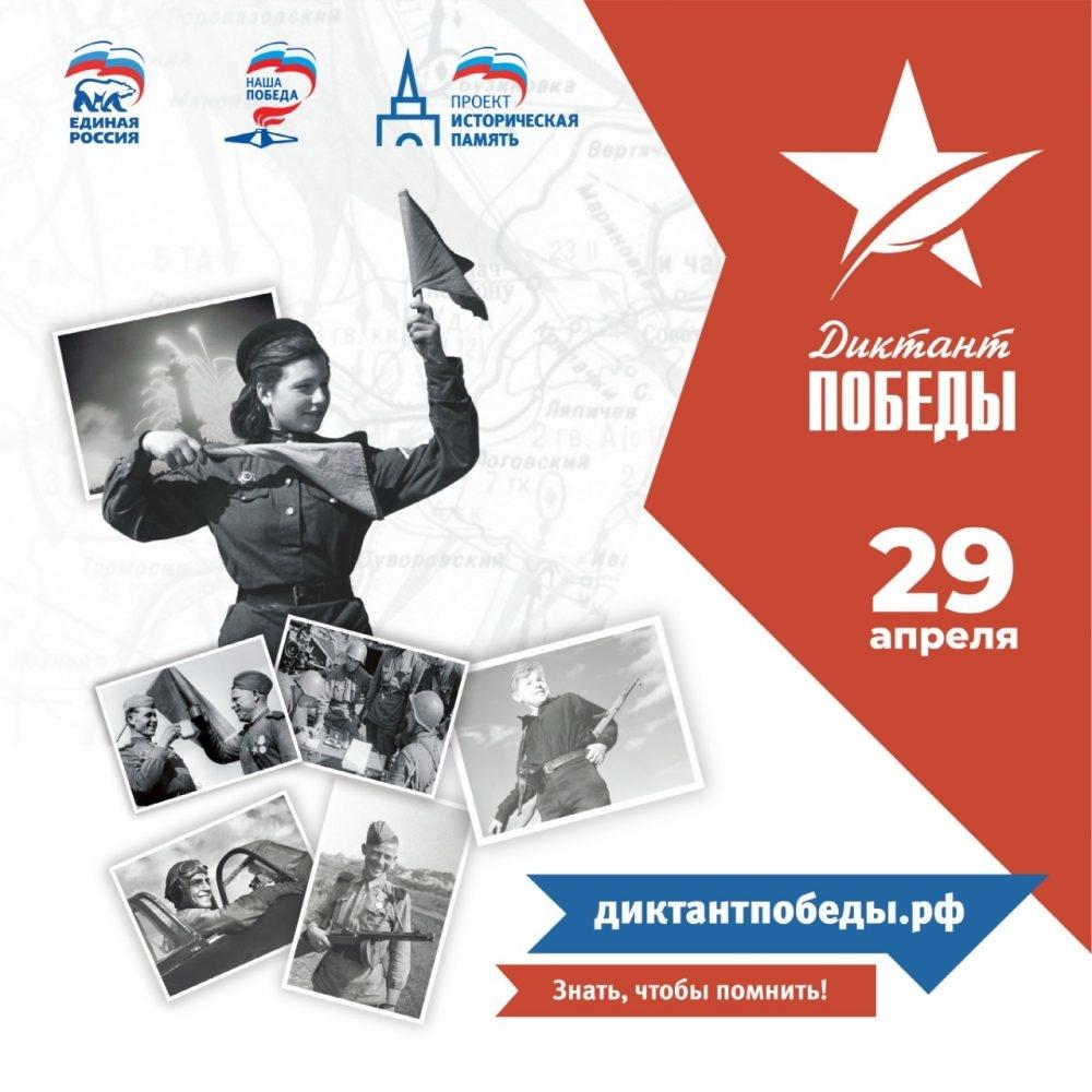 29 апреля россияне напишут «Диктант Победы»