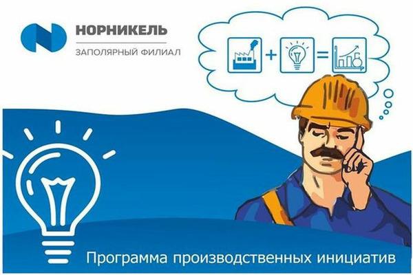 В «Норникеле» продолжается реализация программы производственных инициатив.