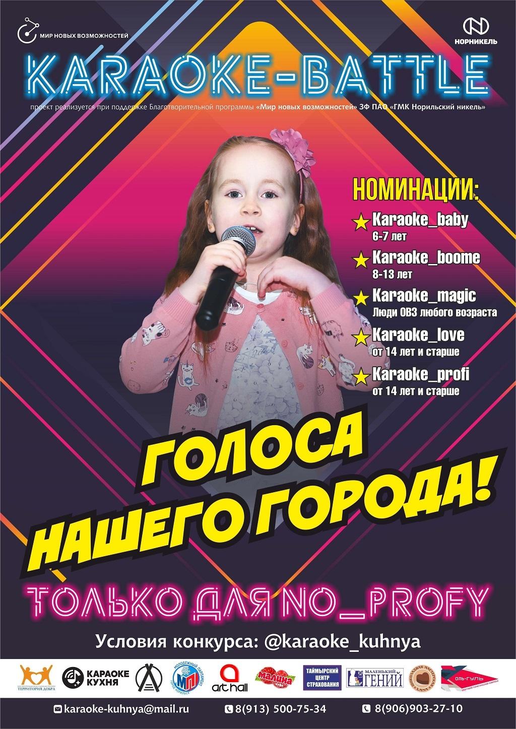 В Норильске может появиться новый вокальный благотворительный конкурс