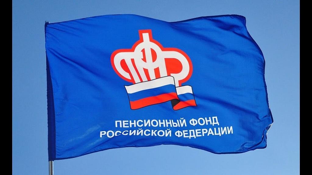 На этой неделе норильчане пенсионного возраста получили смс-уведомления от Пенсионного фонда России