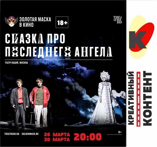В кинотеатре «Родина» продолжается показ спектаклей «Золотой маски»