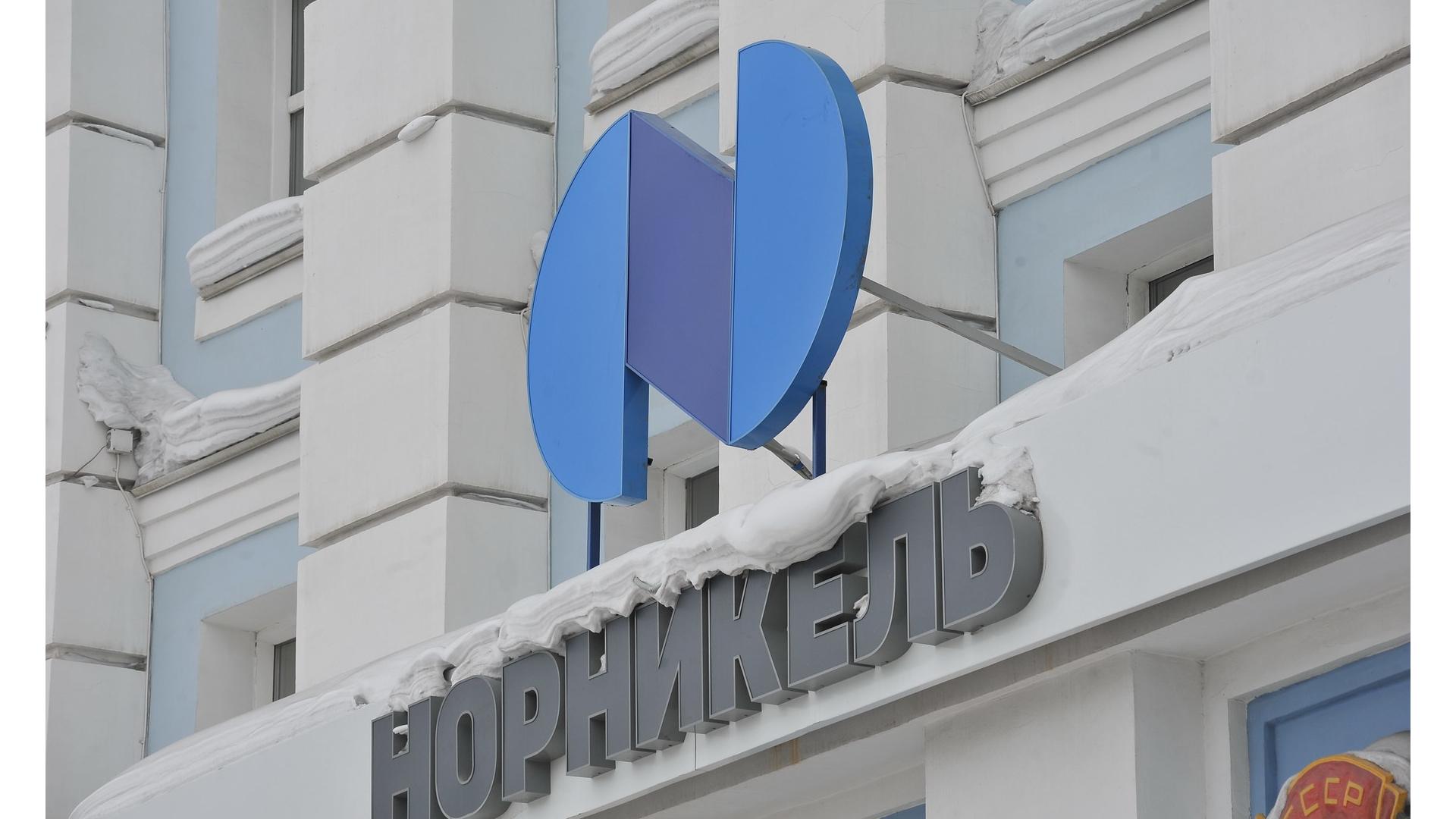 «Норникель» проведёт конференцию к 100-летию открытия норильского месторождения