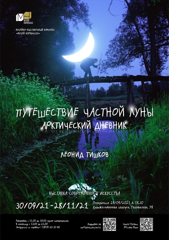 Норильчан приглашают на выставку «Путешествие частной луны. Арктический дневник»