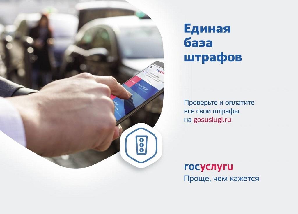Сотрудники Госавтоинспекции рекомендуют водителям не тянуть с оплатой административных штрафов