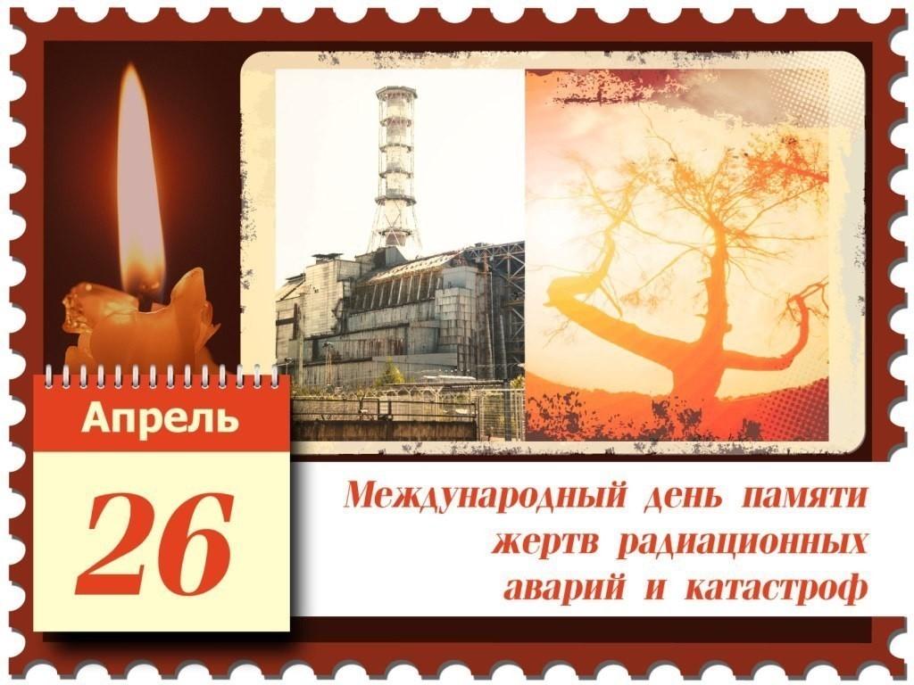 26 апреля - День участников ликвидации последствий радиационных аварий и катастроф