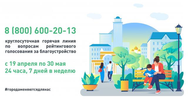 В Красноярском крае открылась горячая линия по вопросам голосования за объекты благоустройства