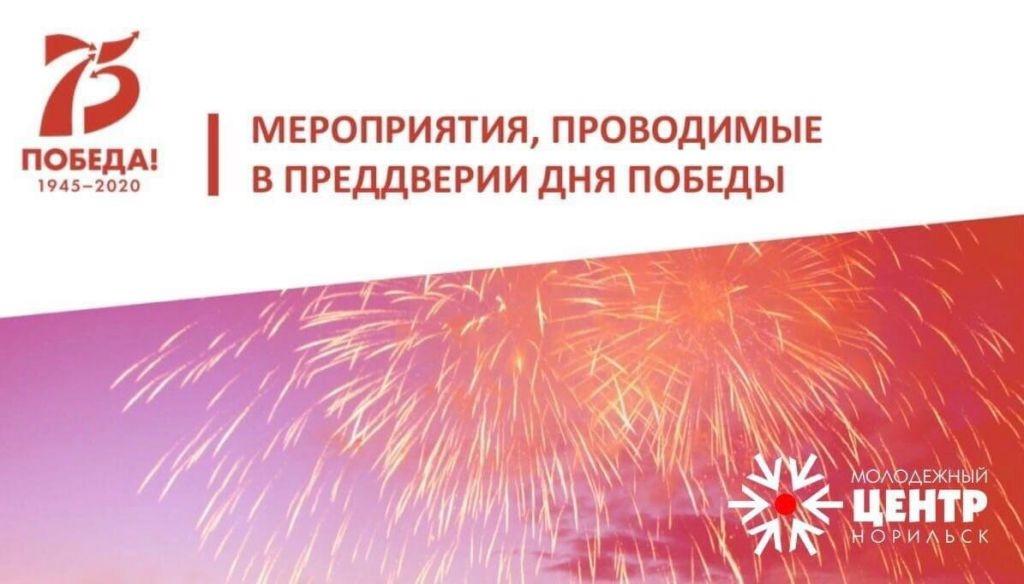 Молодёжный центр Норильска приглашает к участию в онлайн-проектах ко Дню Победы