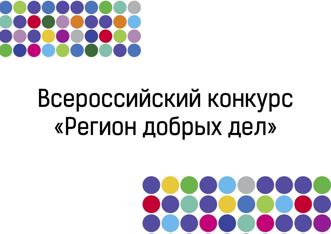 Красноярский край вошёл в число победителей конкурса «Регион добрых дел — 2021»