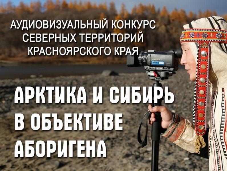 Любителей фото- и видеоискусства приглашают принять участие в конкурсе «Арктика и Сибирь в объективе аборигена»