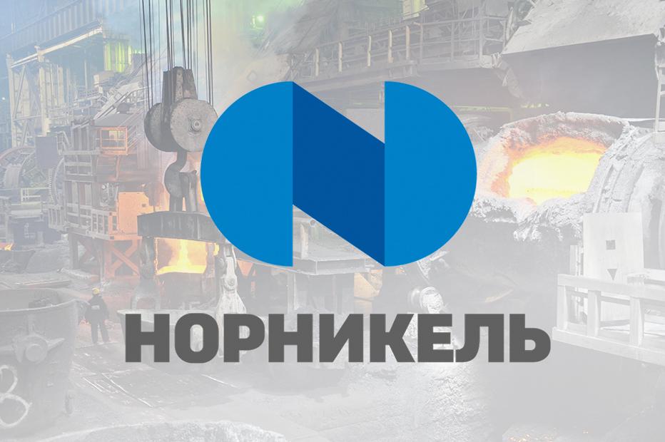 «Норникель» представил планы на ближайшие 10 лет