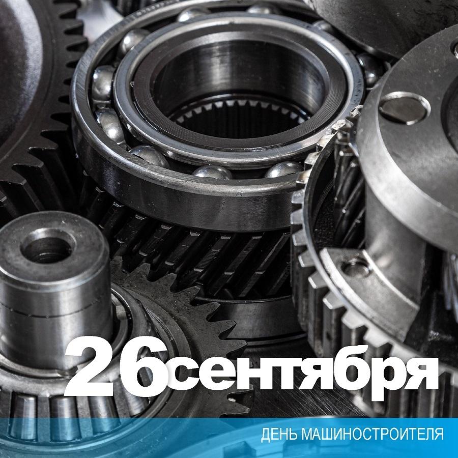 26 сентября — День машиностроителя. Поздравление Дмитрия Карасева