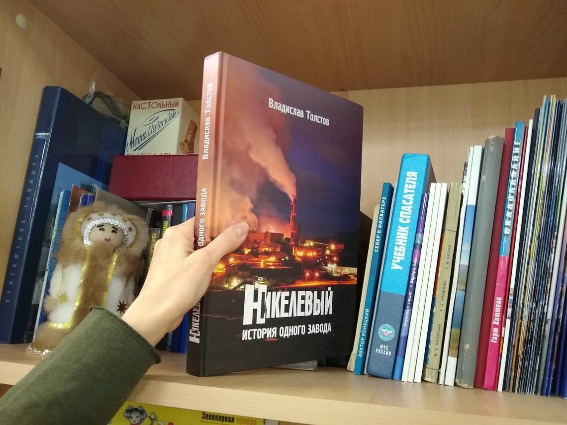 Выход в свет книги об истории никелевого завода — подарок к 85–летию «Норникеля»