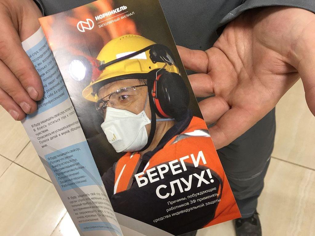 В Заполярном филиале «Норникеля» выпустили новые памятки по охране труда