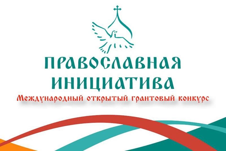 Продолжается приём заявок на Международный открытый грантовый конкурс «Православная инициатива 2021–2022»
