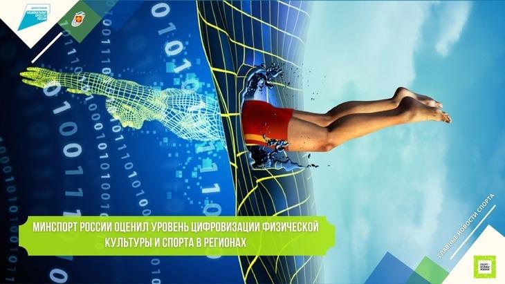 Цифровая трансформация спорта: Красноярский край попал в ТОП-12 лучших регионов